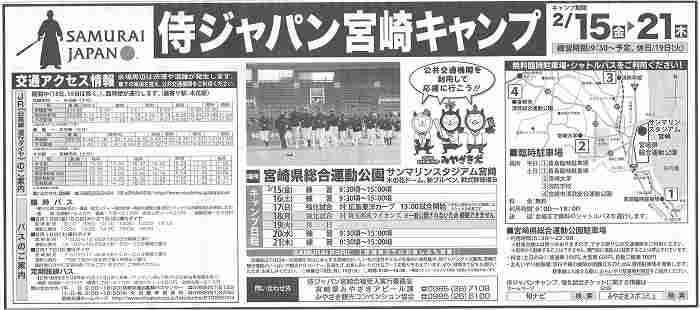 拡大ページあり 2月13日付 宮崎日日新聞掲載 交通アクセス情報・臨時駐車場等の案内