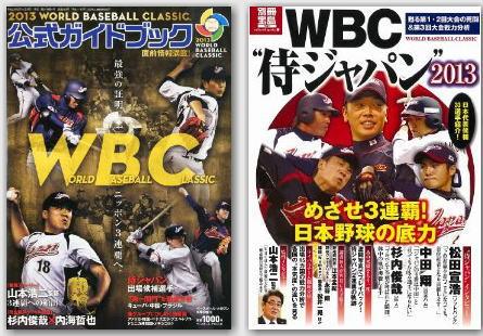 WBC関連書籍紹介