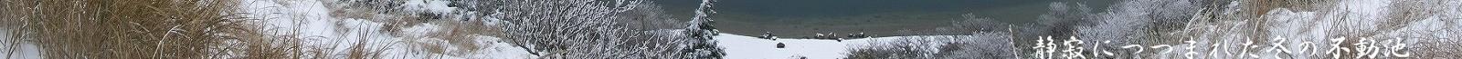 えびの高原 冬の不動池 07