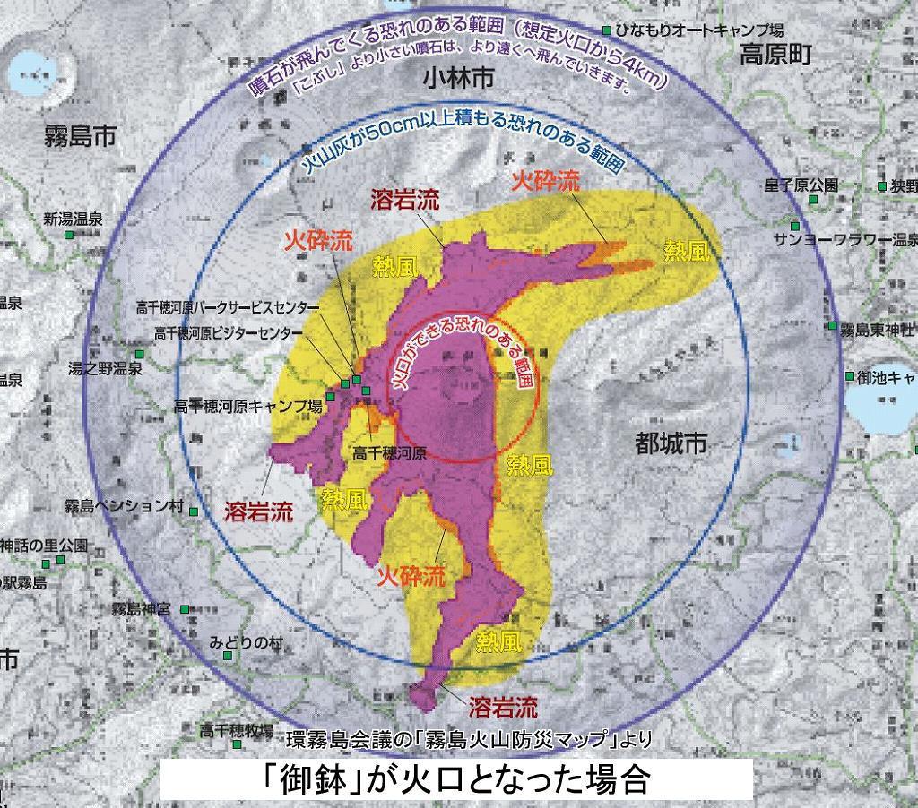 霧島山噴火状況 霧島火山の噴火(新燃岳・しんもえ岳噴火2011年(平成23年)