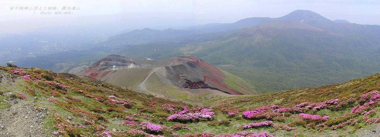 高千穂峰より見た 御鉢 霧島連山 パノラマ写真