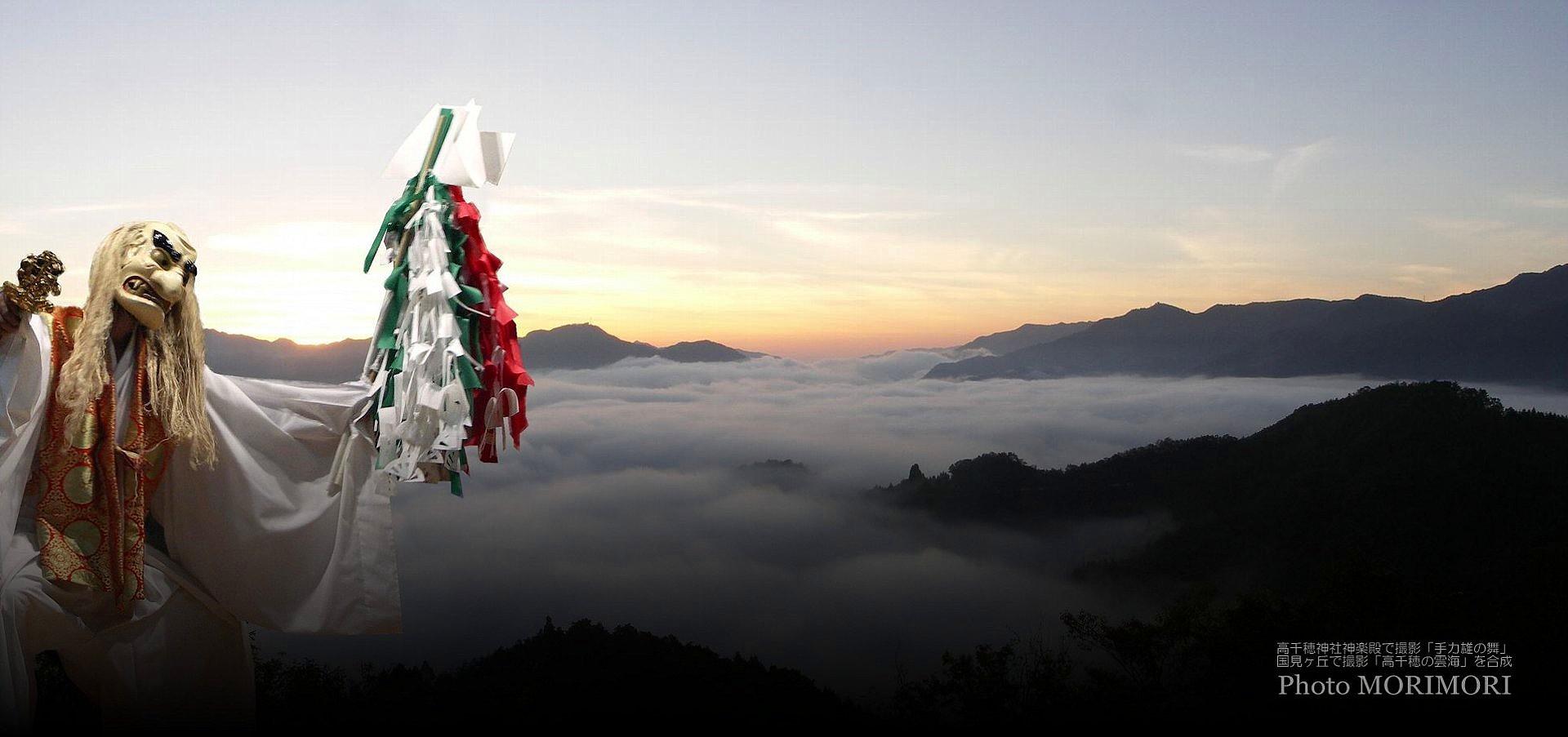 高千穂神楽 手力雄(たぢからお)の舞と高千穂の雲海をコラージュ(合成)したもの。